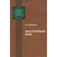 """Книга """"Конструирование обуви"""" (Лиокумович В.Х., 1986)"""