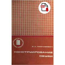"""Книга """"Конструирование обуви"""" (Лиокумович В.Х., 1975)"""