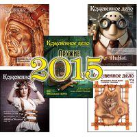 Leathercraft Journals (2015)