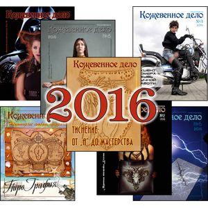 """Журнал """"Кожевенное дело"""" (2016)"""