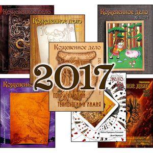 Leathercraft Journals (2017)