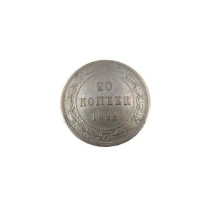 Кончо 20 копеек (РСФСР, 1921)