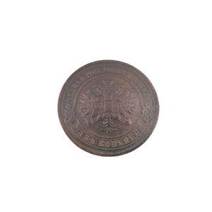 Concho Russian Emblem (2 kopecks, Nicholas 2)