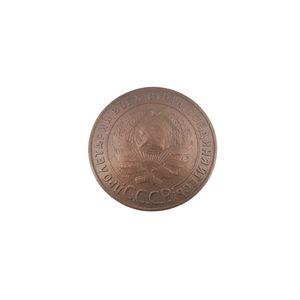 Concho USSR Emblem (1 kopeck, 1924)